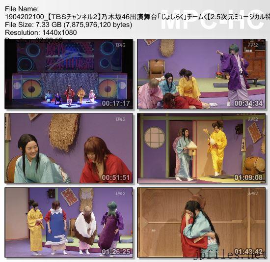 乃木坂46出演舞台「じょしらく」チームく (TBS Channel 2